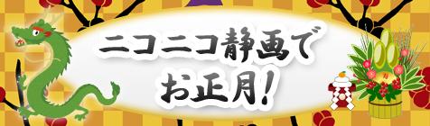 ニコニコ静画でお正月2012!!