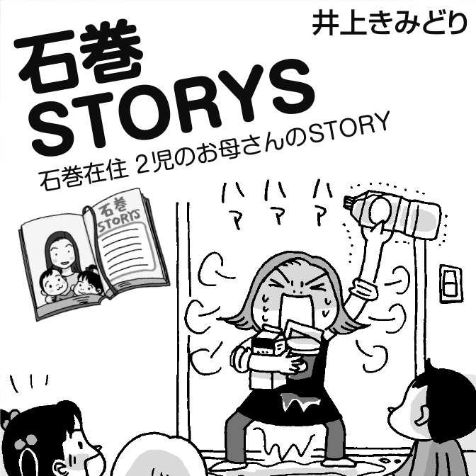 石巻STORYS Vol 3