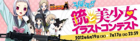 うぽって!! 銃と美少女イラストコンテスト結果発表!