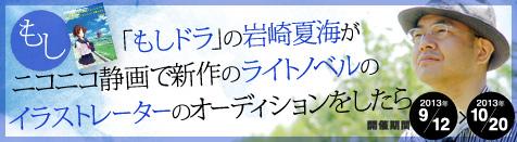 岩崎夏海先生と一緒に素敵な作品を作りませんか?