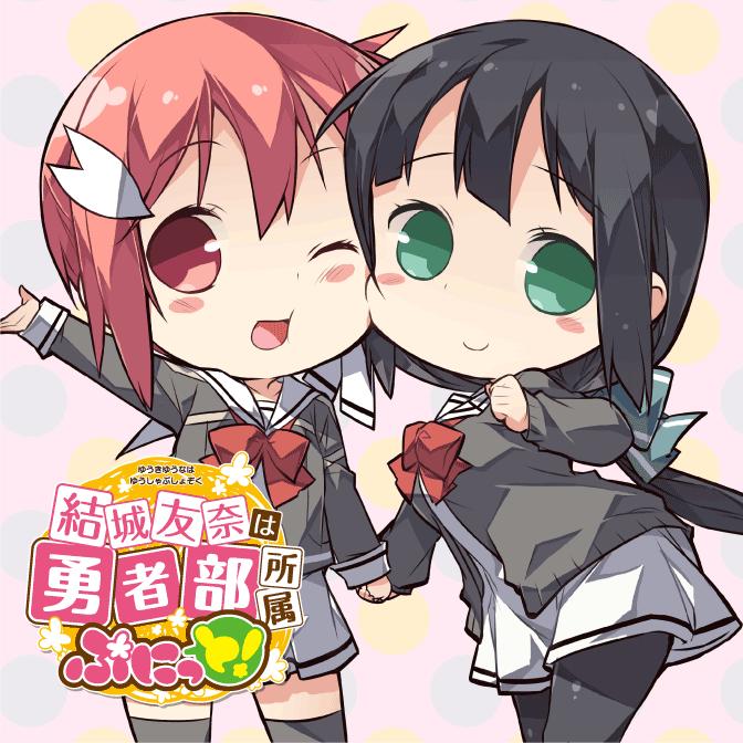 おすすめコミック 結城友奈は勇者部所属 ぷにっと!