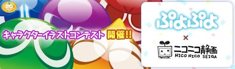 ぷよぷよ20周年 キャラクターイラストコンテスト