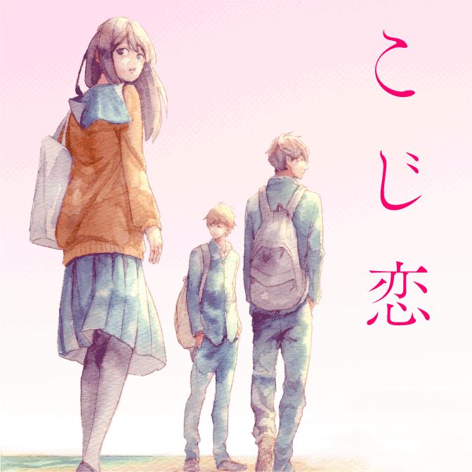 第4話 こじ恋