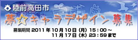 陸前高田市 復興を応援するキャラクター募集
