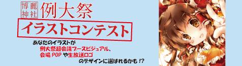 博麗神社例大祭イラストコンテスト2015開催!