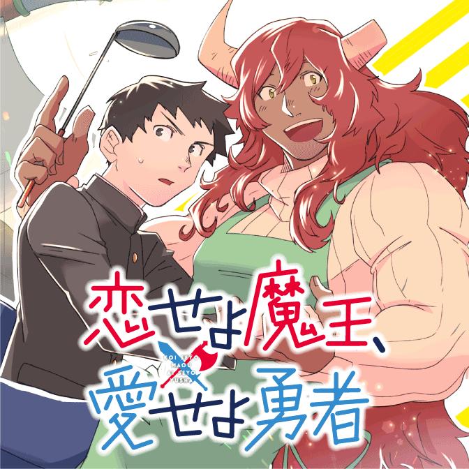 特別編2 恋せよ魔王、愛せよ勇者