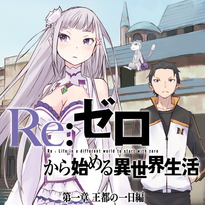 おすすめコミック Re:ゼロから始める異世界生活 第一章 王都の一日編