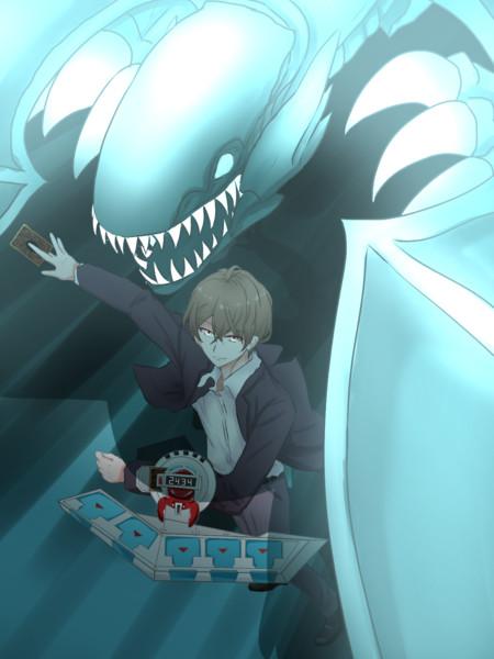「ブルーアイズ!ホワイトドラゴン!」