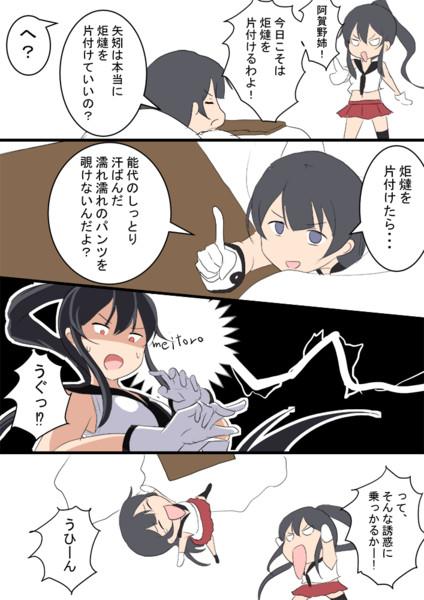 ワンドロ(矢矧)