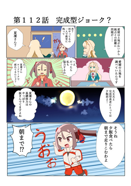 ゆゆゆい漫画112話