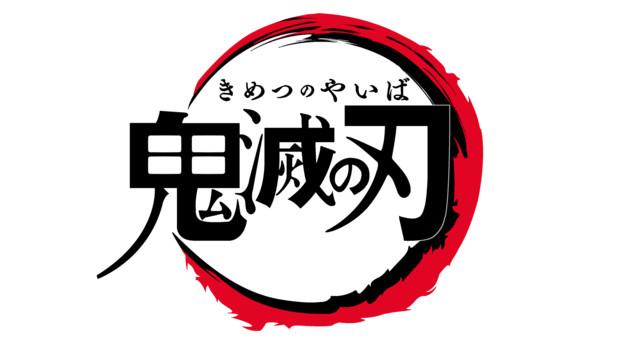 【鬼滅の刃】タイトルロゴ透過PNG画像(フルHD)【素材】