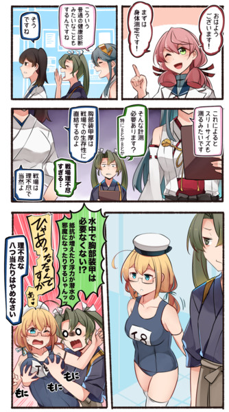 胸囲の格差社会【06】