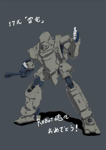 ROBOT魂化おめでとう!!