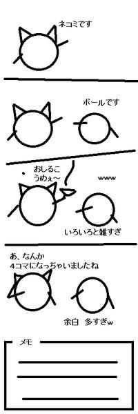猫耳ボールの日常2