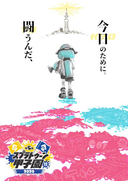 祝☆第5回スプラトゥーン甲子園 関東大会!