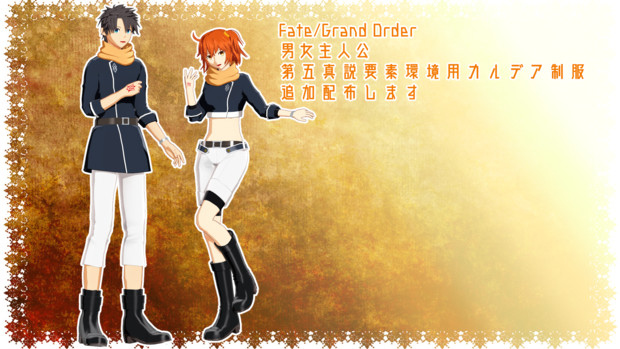 【Fate/MMD】ぐだーず第五真説礼装追加配布します