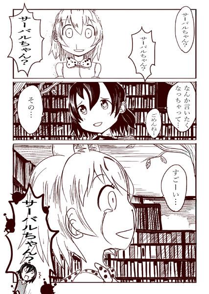 かばんちゃん漫画