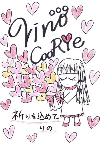 【CooRie様】東日本大震災アニメロチャリティーへのメッセージ