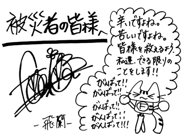 【飛蘭様】東日本大震災アニメロチャリティーへのメッセージ