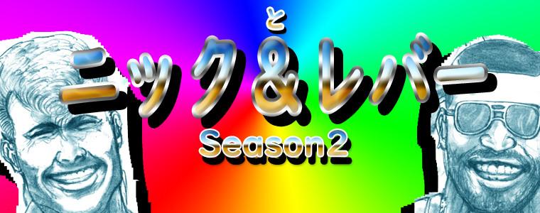 ニックとレバー Season2