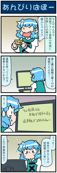 がんばれ小傘さん 3321