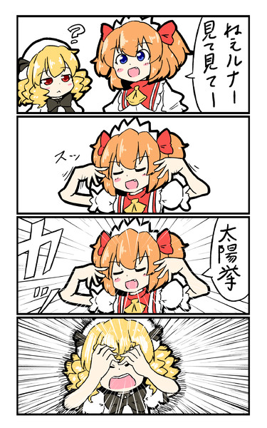 サニーとルナと太陽拳