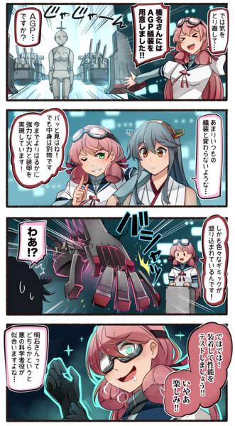 ほとばしるマッド【12】