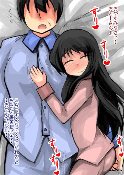 可愛い娘と・・・6