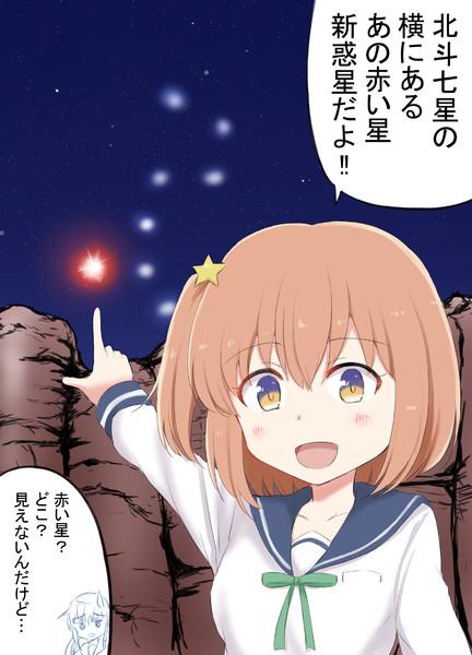 新たな小惑星を見つけたみら