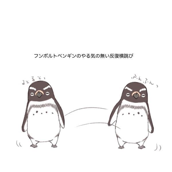 ふんばるのペンギン