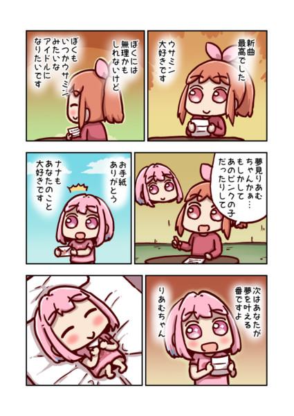 安部菜々とファンレター