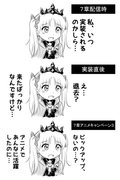 エレちゃん不幸伝説