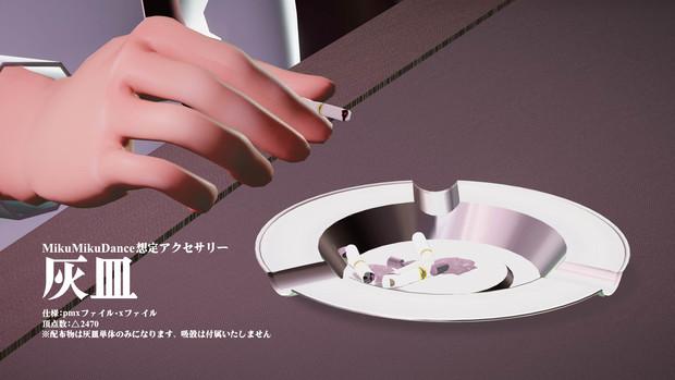【MMD】灰皿【配布】