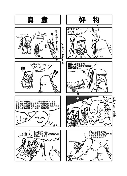 琴葉謎4コマ