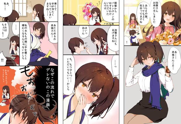 照れてる加賀さんを味わう漫画3本立て~赤加賀風味を添えて~