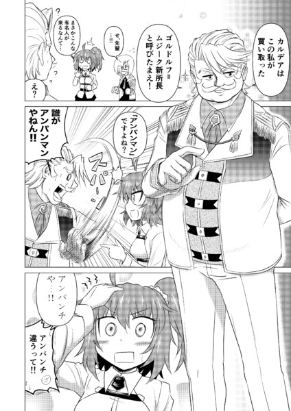 Fate/グランド花月