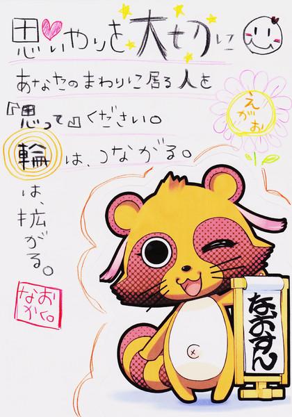 【nao様】東日本大震災アニメロチャリティーへのメッセージ