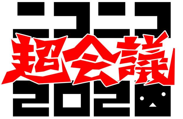 ニコニコ超会議2020ロゴ案_ひでごんす