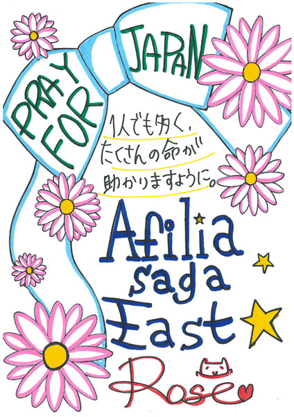 【アフィリア・サーガ・イースト ロゼ様】東日本大震災アニメロチャリティーへのメッセージ