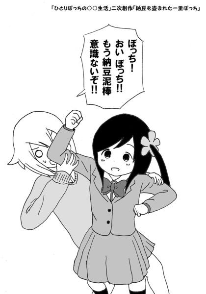 「ひとりぼっちの○○生活」二次創作「納豆を盗まれた一里ぼっち」