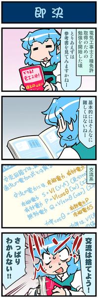 がんばれ小傘さん 3327