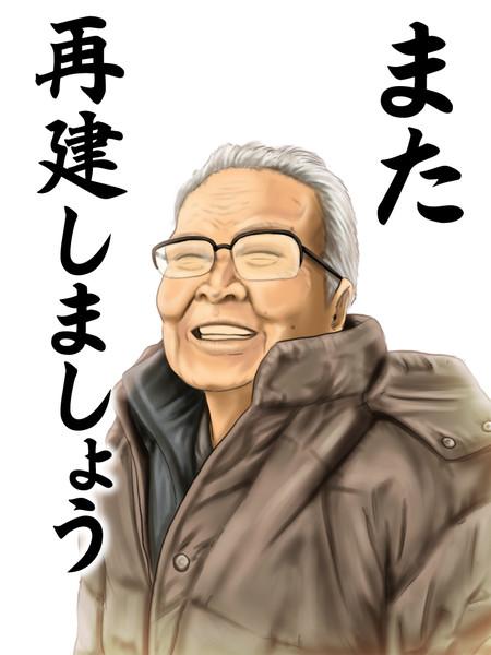 笑顔をありがとう