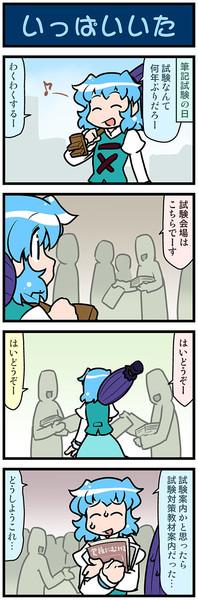 がんばれ小傘さん 3330