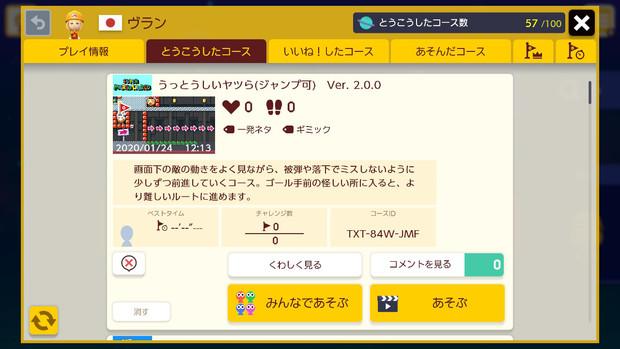 スーパーマリオメーカー2 - 自作コース紹介(その57)