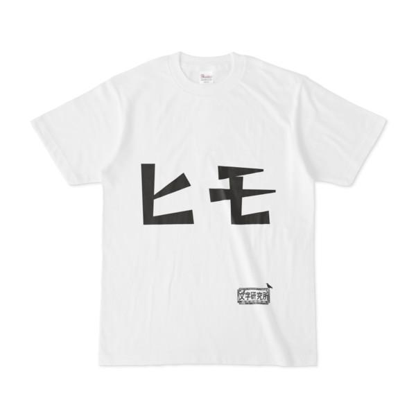 シンプルデザインTシャツ 文字研究所 ヒモ