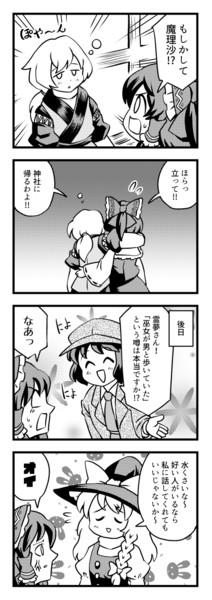『東方酔蝶華』2話4コマ