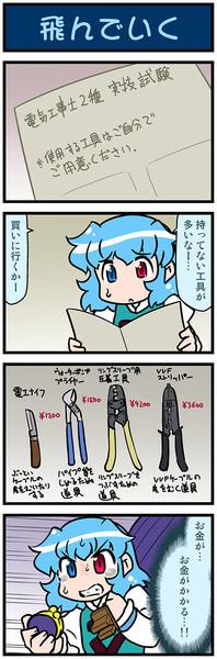 がんばれ小傘さん 3333