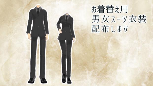 男女スーツ衣装配布します