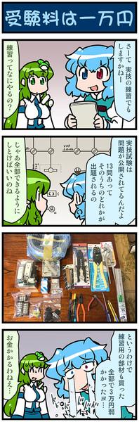 がんばれ小傘さん 3334