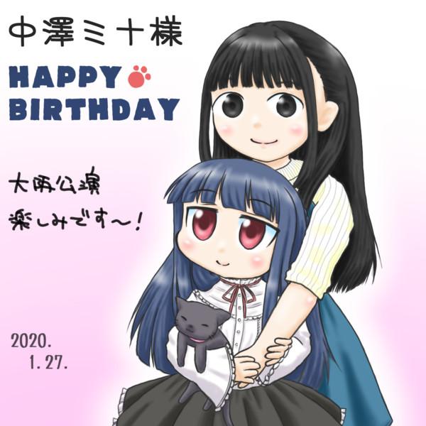 中澤ミナさんお誕生日2020